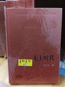 新中国60年长篇小说典藏:无土时代