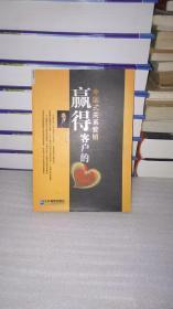 赢得客户的心:中国式关系营销(作者签名本)