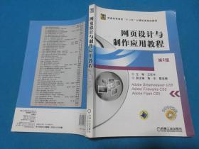 """普通高等教育""""十二五""""计算机类规划教材:网页设计与制作应用教程(第2版)"""
