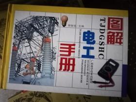 图解电工手册 精装无笔记