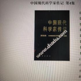 中国现代科学家传记第4集