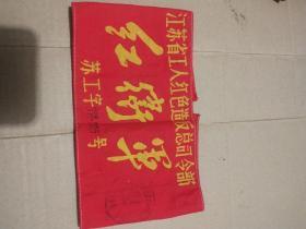 文革造反派袖章 江苏省工人红色造反总司令部《红卫军》