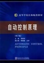 正版 自动控制原理 修订版 鄢景华 哈尔滨工业大学