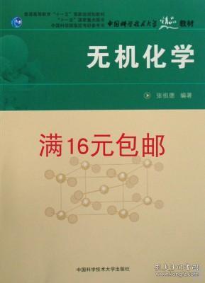 中国科学院指定考研参考书·中国科学技术大学精品:无机化学(修订本)
