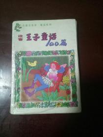 王子童话100篇