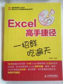 Excel高手捷径