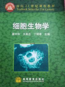 正版 细胞生物学 翟中和 高等教育出版社