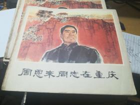 周恩来同志在重庆