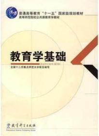 正版 教育学基础 全国十二所重点师范大学联合