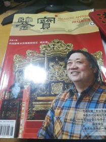 鉴宝  2012  5