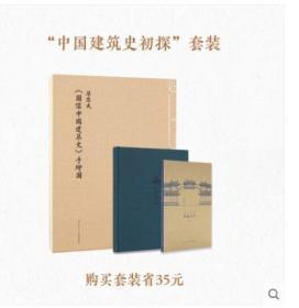 """中国建筑史初探""""套装 梁思成《图像中国建筑史》手绘图 王南《营造天书》《梁·古建制图》笔记本"""
