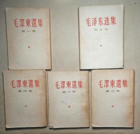 毛泽东选集 1--5卷全 [ 品相看图自定 ]