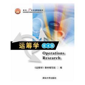 运筹学(第4版)(面向21世纪课程教材(信息管理与信息系统专业教材系列))