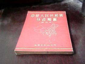 中华人民共和国分省精图(普及本)封底字迹