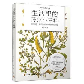 生活里的芳疗小百科:由内而外,温柔保养身心的植物芳疗对策