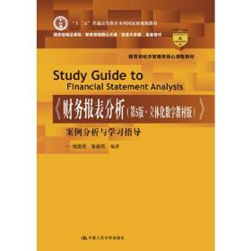 《财务报表分析(第5版·立体化数字教材版)》案例分析与学习指导
