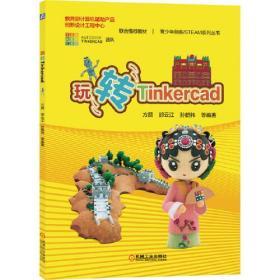 玩转Tinkercad