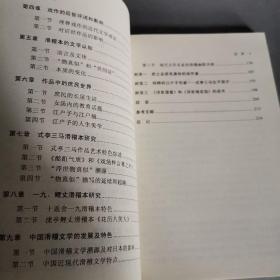 谐趣三味 : 日本江户时代滑稽本研究