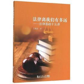 法律离我们有多远-法律基础十五讲