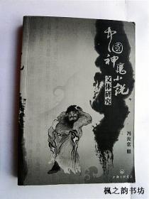 中国神魔小说文体研究(冯汝常著 上海三联书店2009年1版1印 正版现货)