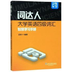 正版全新 词达人大学英语四级词汇智慧学习手册