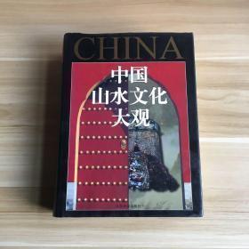 中国山水文化大观