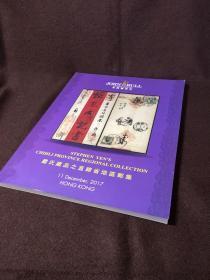 布约翰拍卖严氏藏品之直隶省地区邮集