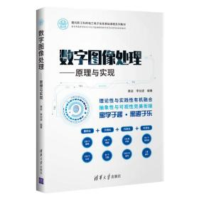 数字图像处理——原理与实现(面向新工科的电工电子信息基础课程系列教材)