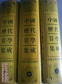 中国历代算学集成