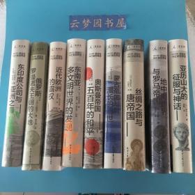 讲谈社 兴亡的世界史(全九册)