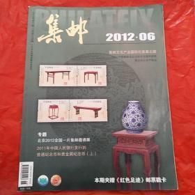 集邮杂志2012年6期