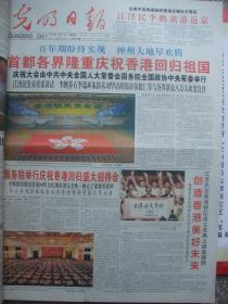 早期原版报纸合订本:光明日报(1997年7月、8月,两个月全)----馆藏品佳。有中英香港政权交接仪式在港隆重举行、首都各界庆香港回归系列活动、首都各界隆重纪念七七事变60周年、庆祝内蒙古自治区成立50周年、隆重庆祝建军70周年、长三乙运载火箭发射成功等内容报道。可做生日报资源