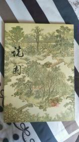 说园ON CHINESE GARDENS (中英对照) 1986年3印 近全品 自然旧