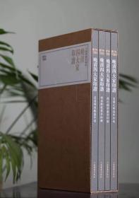 珍本印谱丛刊:晚清四大家印谱(共四册)