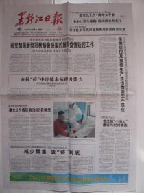 《黑龙江日报》2020年2月4日,庚子年正月十一。群防群控坚决打赢疫情防控阻击战