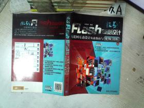 激战Flash商业设计:互联网互动设计从业指南与视频剖析、