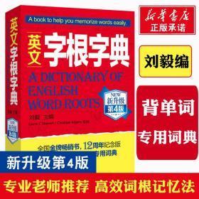 英文字根字典 新升级第4版 编者 刘毅 英语工具书 词根词汇 四六级考研 背单词专用词典 12周年纪念版
