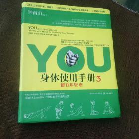 YOU:身体使用手册3:留在年轻态(无字迹,1版1次,)