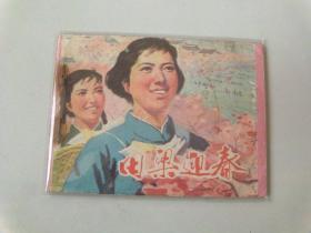 江西连环画64开文革小人书田梁迎春