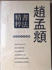 彩色放大本中国著名碑帖:赵孟頫尺牍选 全套17本