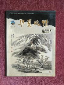 华夏风情 美术家2003.6 纪念版