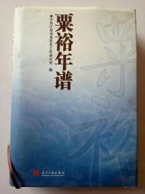 粟裕年谱(精装)