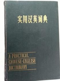 实用汉英词典