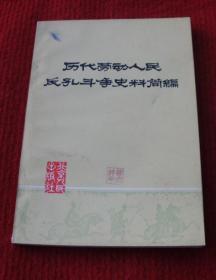 历代劳动人民反孔斗争史料简编--正版老书,一版一印--A10