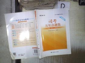 2017 五年真题集3  民法商法民诉法 精解版