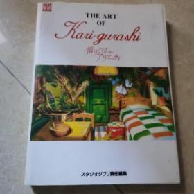 日版 借东西的小人阿莉埃蒂 THE ART OF Kari-gurashi