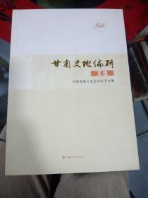 甘肃史地编研文选