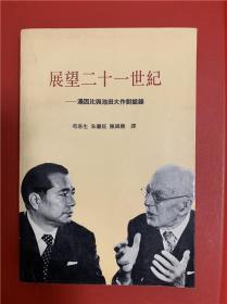 展望二十一世纪:汤因比与池田大作对话录(1版1印)