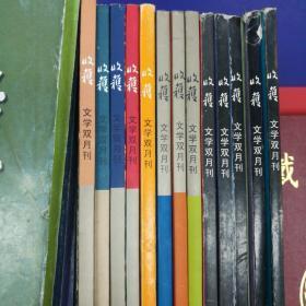 《收获》存2000年第1、2、3、4、6期;2001年第2、3、5期;2002年1、2、3、4期;2003年2、3、4、5、6期;2004年第1、3、4、5期;2005年第2、6期;2006年第2、3、4、5、6期;2007年第1期;2008年第4、5、6期;2009年第1、4、5、6期共37本合售