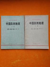 中国自然地理上下册【高等学校试用教材】